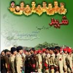 Shaheed Novel By Zara Zakia Pdf Download