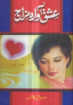 Ishq Awara Mizaj By Sadia Amal Kashif Pdf Download