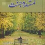 Gumshuda Jannat Novel By Saima Akram Chaudhry Pdf