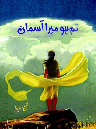 Tum Ho Mera Asman Complete Novel By Shama Hafeez