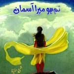 Tum Ho Mera Asman Novel By Shama Hafeez Pdf