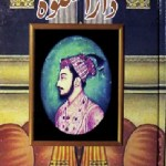 Dara Shikoh Novel By Qazi Abdul Sattar Pdf