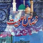 Khasais e Ahlebait Urdu By Irfan Ilahi Qadri Pdf