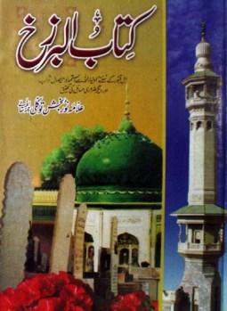 Kitab Ul Barzakh Urdu By Allama Noor Bakhash Pdf