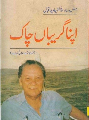 Apna Gareban Chaak By Dr Javed Iqbal Pdf