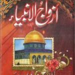 Azwaj Ul Anbiya Urdu By Majid Ali Kamali Pdf