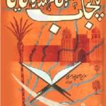 Punjab Mughalon Ke Ahde Zawal Main Urdu Pdf