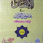 Al Itqan Fi Uloom Ul Quran By Jalal Ud Din Suyuti Pdf
