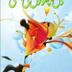 Dil Phoolon Ki Basti Novel By Nighat Abdullah Pdf