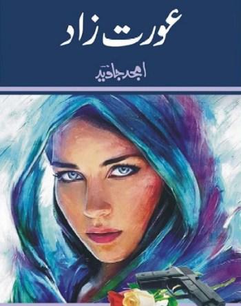 Aurat Zaad Novel Complete By Amjad Javed