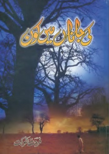 Ki Janan Main Kon Novel By Farhat Shaukat Pdf Free