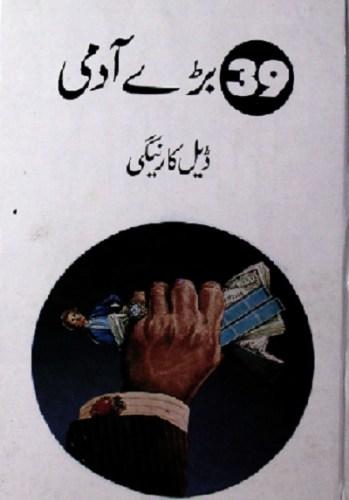 39 Baray Aadmi Urdu By Dale Carnegie Pdf Download