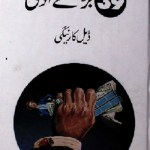 39 Baray Aadmi Urdu By Dale Carnegie Pdf