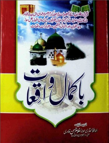 Ba Kamal Waqiat By Mufti Ghulam Hassan Qadri Pdf