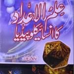 Ilm Ul Adad Ka Encyclopedia By Abul Kashif Qadri Pdf