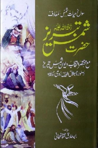 Hazrat Shamas Tabrez By Raja Tariq Mehmood Nomani Pdf