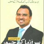 Sar Utha Ke Jiyo Urdu By Qaiser Abbas Pdf