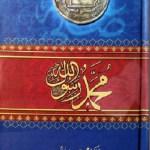 Muhammad Rasool Allah By Dr Hamidullah Pdf