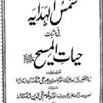 Shams Ul Hadaya Urdu By Pir Mehar Ali Shah Pdf