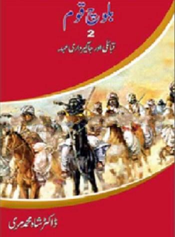 Baloch Qaum History Urdu By Dr Shah Mohammad Marri Pdf