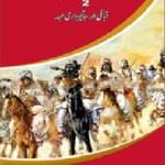 Baloch Qaum History Urdu By Shah Mohammad Marri Pdf