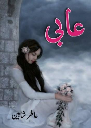 Aabi Novel By Aatir Shaheen Pdf Download