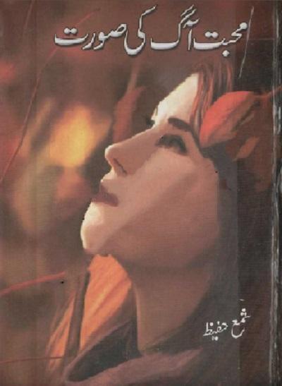 Mohabbat Aag Ki Soorat Novel By Shama Hafeez Pdf Free