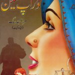 Drop Scene Novel By Mirza Amjad Baig Advocate Pdf