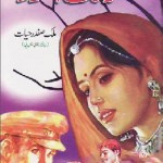 Zang Alood Novel By Malik Safdar Hayat Pdf