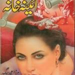 Aaina Khana Novel By Mirza Amjad Baig Pdf
