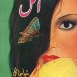 Amal Novel Urdu By Subas Gul Pdf Download