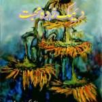 Deemak Zada Mohabbat Novel By Saima Akram Pdf