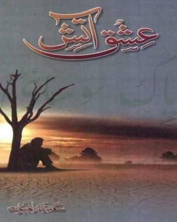 Ishq Aatish Novel By Sadia Rajput Pdf Download