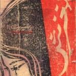 Laghzish Novel Urdu By Razia Butt Pdf