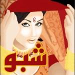 Shabbo Novel Urdu By Razia Butt Pdf Download