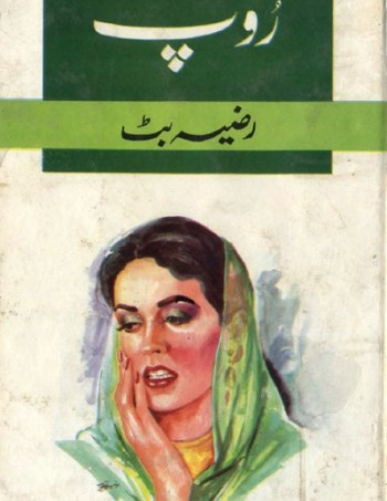 Roop Novel Urdu By Razia Butt Pdf