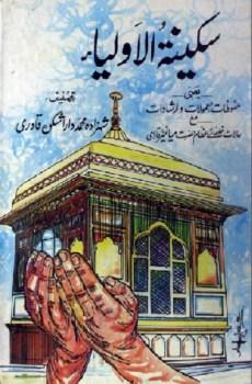 Sakinat Ul Auliya Urdu By Shehzada Dara Shikoh