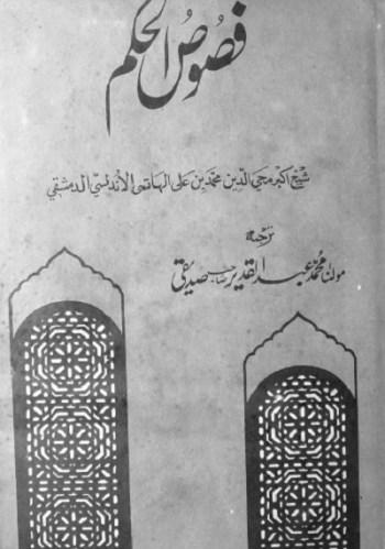 Fusoos Ul Hikam Urdu By Mohiuddin Ibne Arabi Pdf