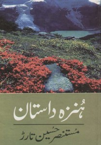 Hunza Dastan By Mustansar Hussain Tarar