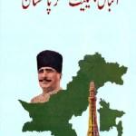 Iqbal Bahasiyat e Mufakkar e Pakistan By Abdul Hameed Pdf