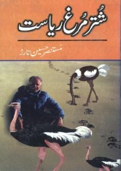 Shutar Murgh Riasat By Mustansar Hussain Tarar