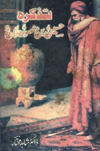 Tazkira Hussain Bin Mansoor Hallaj By Shahid Mukhtar