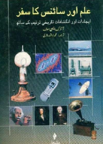 Ilm Aur Science Ka Safar By Isaac Asimov Urdu Pdf