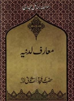 Maarif e Ladunniya By Hazrat Mujaddid Alif Sani
