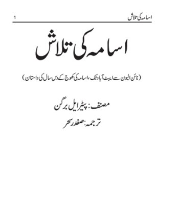 Osama Ki Talash By Peter Bergen Pdf