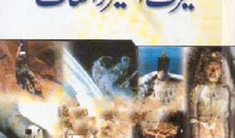 Hairat Angaiz Waqiat Urdu By M Ibrahim Khan Pdf