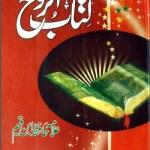 Kitab Ur Rooh Urdu By Hafiz Ibne Qayyim Pdf Download