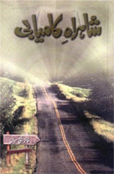 Shahrah e Kamyabi By Faiza H Sial Pdf Free