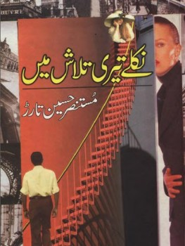 Niklay Teri Talash Mein By Mustansar Hussain Tarar