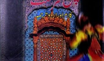 Sachal Sarmast Kalam Urdu By Shafqat Tanveer Mirza
